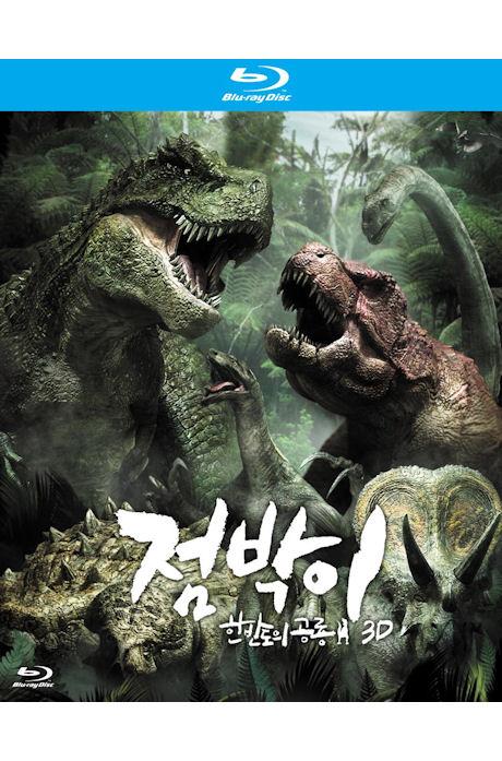 점박이: 한반도의 공룡 [2D+3D]