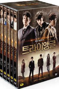 트라이 앵글 [MBC 월화 특별기획] [9disc / 아웃박스 포함]