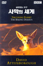 살아있는 지구: 사막의 세계 [THE LIVING PLANET: THE BAKING DESERTS]