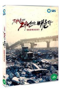 재난에서 재난을 배우다: 안전한 학교의 조건 [SBS 특선다큐멘터리]