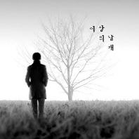 상실의 시대 [EP]