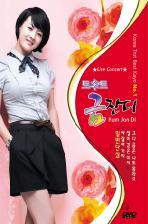 금잔디 - 트롯트 금잔디