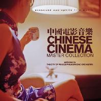 CHINESE CINEMA MASTER COLLECTION [HQCD] [차이니즈 시네마 마스터 컬렉션]