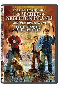 소년 탐정단: 해골 섬의 비밀을 찾아서 [DIE DREI: DAS GEHEIMNIS DER GEISTERINSEL]