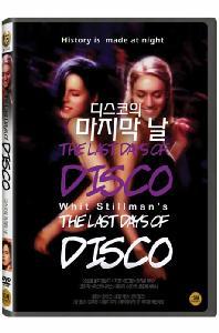 디스코의 마지막날 [THE LAST DAYS OF DISCO]