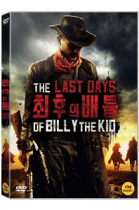 최후의 배틀 [THE LAST DAYS OF BILLY THE KID]