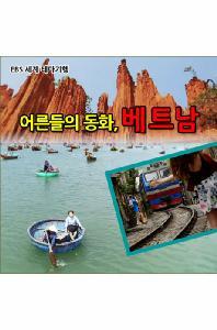 EBS 어른들의 동화: 베트남 [녹화물] [주문제작상품]