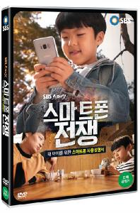 스마트폰 전쟁 [SBS 스페셜]