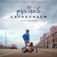 CAPHARNAUM [가버나움]