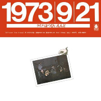 LIVE HAPPY END 1973-9-21 [UHQ-CD] [한정반]