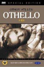 OTELLO (오델로)/ 행사용