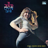 김추자 - 78 리싸이틀