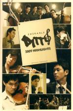 2009 HIGHLIGHTS: SEASON 3 SOUVENIR [CD+DVD]