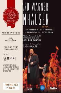TANNHAUSER/ DANIEL BARENBOIM [바그너: 탄호이저] [유럽 오페라하우스 명연 31]