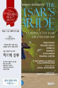 THE TSAR'S BRIDE/ DANIEL BARENBOIM [림스키 코르사코프: 차르의 신부] [유럽 오페라하우스 명연 35]