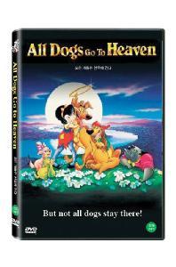 모든 개들은 천국에 간다 [ALL DOGS GO TO HEAVEN]