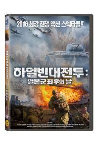 하얼빈대전투: 일본군최후의날 [THE MEDAL]