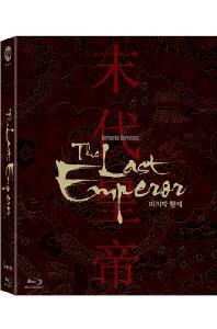 마지막 황제 [풀슬립 넘버링 한정판] [THE LAST EMPEROR]