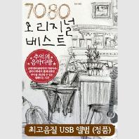 7080 오리지널 베스트 [USB]
