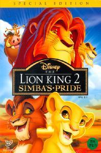 라이온 킹 2 [LION KING 2: SIMBA`S PRIDE] [12년 12월 케이디미디어 애니 할인행사]