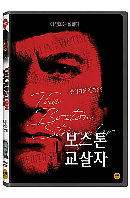 보스톤 교살자 [THE BOSTON STRANGLER]