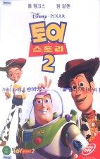 토이 스토리 2 [TOY STORY 2]