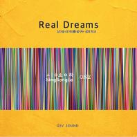 싱송라: REAL DRAMS