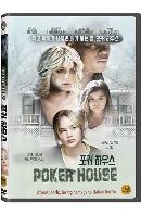 포커 하우스 [THE POKER HOUSE]