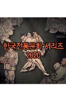 EBS 한국전통문화 시리즈 2020 [주문제작상품]