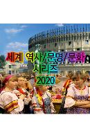 EBS 세계 역사/문명/문화 시리즈 2020 [주문제작상품]