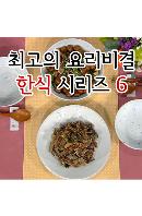 EBS 최고의 요리비결 한식 시리즈 6 [주문제작상품]