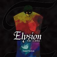 ELYSION: 樂園への前奏曲 [낙원에의 전주곡] [UHQ-CD]
