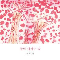 꽃비 내리는 숲