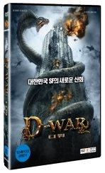 디 워 [D-WAR] [09년 6월 이엔이미디어 할인행사] [1disc]
