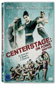 열정의 무대 3 [CENTER STAGE: ON POINTE]