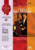 DIE LUSTIGE WITWE: THE MERRY WIDOW/ <!HS>FRANZ<!HE> WELSER-MOST [레하르: 즐거운 미망인] [유럽 오페라하우스 명연 05]