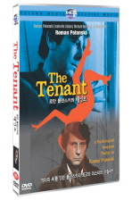 로만 폴란스키의 테넌트 [The Tenant] [14년 1월 써니필름,예중미디어,요가 프로모션] 새상품 입니다