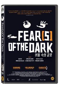 어둠 속의 공포 [FEAR(S) OF THE DARK]