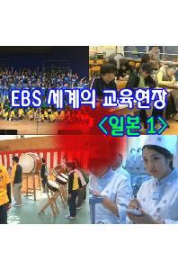 EBS 세계의 교육현장: 일본 1 [녹화물]