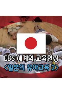 EBS 세계의 교육현장: 일본의 유아교육 2 [녹화물]