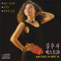 김추자 - 베스트 20