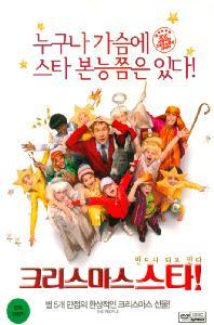 크리스마스 스타 [NATIVITY!] [13년 12월 케이디미디어 프로모션] / [북릿/아웃케이스 포함]