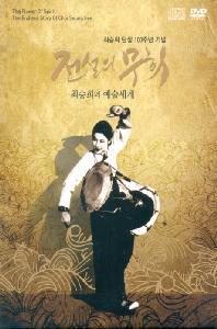 전설의 무희: 최승희 탄생 100주년기념 [4CD+DVD]
