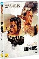 빠삐용 2017 [PAPILLON]