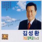 김성환 - 가요 대백과 1.2