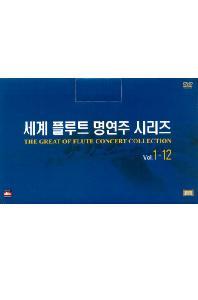 세계 플루트 명연주 시리즈 박스세트
