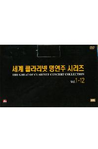 세계 클라리넷 명연주 시리즈 박스세트
