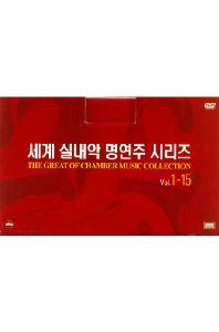 세계 실내악 명연주 시리즈 박스세트