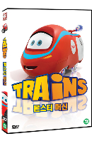 몬스터 머신 [TRAINS]