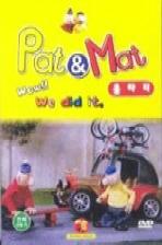 패트와 매트: 울타리
